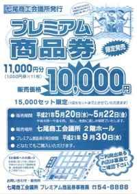 20090525100734466_0001