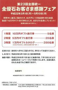 20100301_2